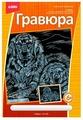 Гравюра LORI Собаки (ГрР-006) серебристая основа