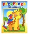 Атберг 98 Раскраска. Жирафик и попугай. РМА-3