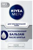 """Бальзам после бритья для чувствительной кожи """"Восстанавливающий"""" Nivea"""