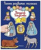 Книжка с наклейками Праздник Рождества