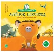 """Бежель К. """"Львенок-нехочуха. Сказка для детей с характером"""""""