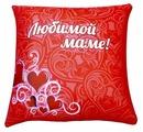 Подушка декоративная Мнушки Поздравление Любимой маме 35х35 см (Ап01мар01)