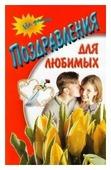 """Козловская Н.И. """"Поздравления для любимых"""""""