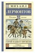 """Лермонтов Михаил Юрьевич """"Герой нашего времени"""""""