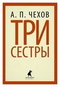 """Чехов А.П. """"Три сестры"""""""