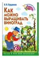 """Курдюмов Н.И. """"Как можно выращивать виноград"""""""