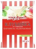 Леденцовая карамель Насладись Клубника со сливками 55 г