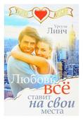 """Линч Урсула """"Любовь все ставит на свои места"""""""