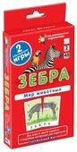 Набор карточек Айрис-Пресс Занимательные карточки. Зебра. Мир животных 48 шт.