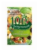 """Вечерская Ирина """"100 рецептов для омоложения"""""""