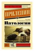 """Прилепин З. """"Патологии"""""""