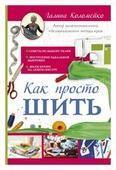 """Коломейко Г.Л. """"Как просто шить"""""""