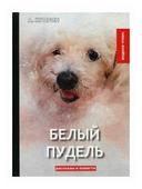 "Куприн Александр Иванович ""Белый пудель"""