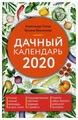 """Вязникова Т. """"Дачный календарь 2020"""""""
