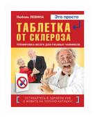 """Левина Любовь Тимофеевна """"Таблетка от склероза"""""""