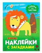"Книжка с наклейками ""В Африке. Наклейки с загадками. Собери по частям"""