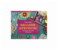 """Михайлова Т.В. """"Вязание крючком"""""""