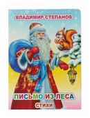 """Степанов Н.В. """"Письмо из леса"""""""