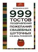 """Белов Н.В. """"999 тостов, поздравлений, пожеланий"""""""