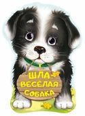 """Пикулева Н.В. """"Шла весёлая собака"""""""