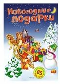"""Книжка с наклейками """"Новогодние подарки"""""""