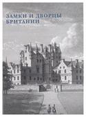 Набор открыток Белый город Замки и дворцы Британии, 15 шт.