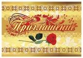 Приглашение Учитель Приглашение (КО-40), 1 шт.