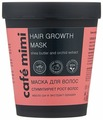 Cafe mimi Маска для волос на основе масла ши и экстракта орхидеи