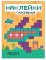 Мозаика-Синтез Раскраска Пиксельные наклейки. Транспорт