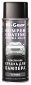 Аэрозольная автоэмаль Hi-Gear Эластичная краска для бамперов Bumper Coating Flexible