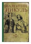 """Пикуль В.С. """"Фаворит"""""""