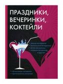 Праздники, вечеринки, коктейли