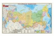 Карты и атласы Карта настенная DMB Политико-административная Россия 312 123120