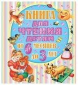 """Барто А.Л., Толстой А.Н., Бианки В.В. """"Книга для чтения детям от 6 месяцев до 3 лет"""""""