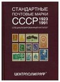 """Певзнер А.Я. """"Стандартные почтовые марки СССР. 1923-1991"""""""