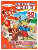 """Книжка с наклейками """"Союзмультфильм - Чебурашка"""""""