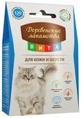 Витамины Деревенские лакомства ВИТА для кожи и шерсти для кошек