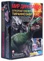 Набор для раскопок 4M Откопай скелет динозавра. Тираннозавр Рекс