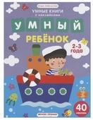 """Заболотная Э. """"Умные книги с наклейками. Умный ребенок. 2-3 года: книжка с наклейками"""""""