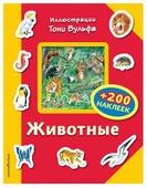"""Книжка с наклейками """"Животные"""""""