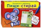 Рыжий кот Раскраска с маркером Пиши-стирай. Учимся писать цифры