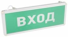 "Табло REXANT 74-0090 ""Вход"""