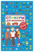АСТ Альбом наклеек Стикеры для мальчиков