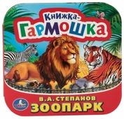 """Степанов В. """"Книжка-гармошка. Зоопарк"""""""