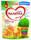 Каша Малютка (Nutricia) молочная пшеничная с тыквой (с 6 месяцев) 220г