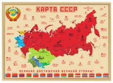 Smart Gift Стираемая карта СССР А2 59х42 см