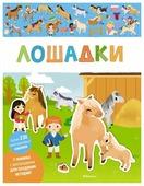Книжка с наклейками Лошадки