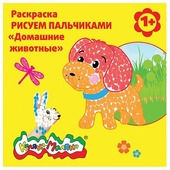 Каляка-Маляка Раскраска рисуем пальчиками. Домашние животные