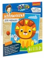 BONDIBON Набор для творчества Аппликация для малышей Львенок (ВВ3270)