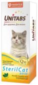 Добавка в корм Unitabs SterilCat для кастрированных котов и стерилизованных кошек паста